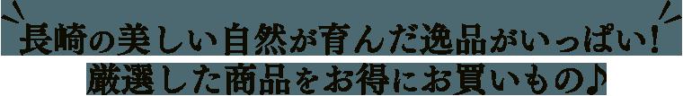 長崎の美しい自然が育んだ逸品がいっぱい! 厳選した商品をお得にお買いもの♪
