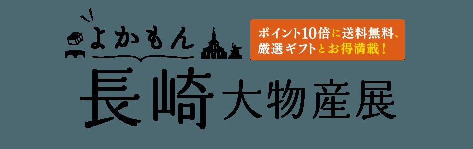 よかもん長崎大物産展 ポイント10倍に送料無料、厳選ギフトとお得満載!