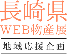 まち楽 長崎県応援WEB物産展