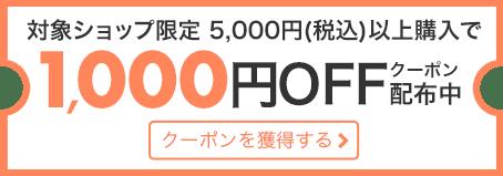 対象ショップ限定 1,000円OFFクーポン配布中
