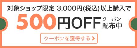 対象ショップ限定 500円OFFクーポン配布中