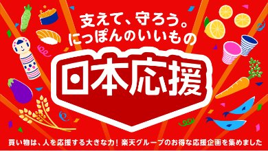 楽天グループ「日本応援」特集