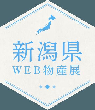 まち楽 新潟県WEB物産展