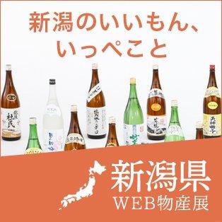 新潟県WEB物産展