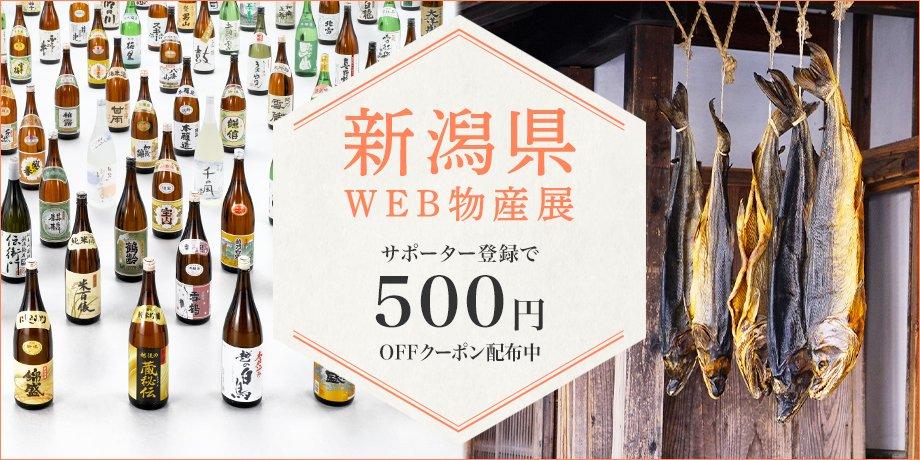 新潟県ウェブ物産展