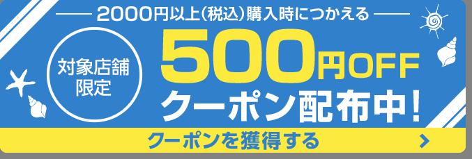 まずはクーポンをGET!! 対象ショップ限定500円OFFクーポン配布中 今すぐクーポンを獲得する