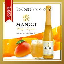 泡盛仕込みのマンゴーのお酒