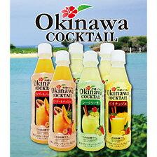 沖縄カクテル6本セット