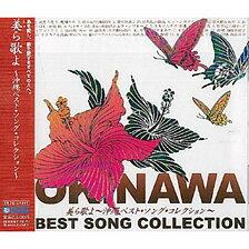 オムニバス「美ら歌よ~沖縄ベスト・ソング・コレクション~」
