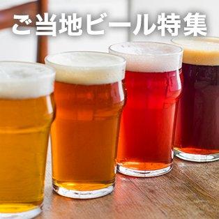 ピックアップvol.10|ご当地ビール