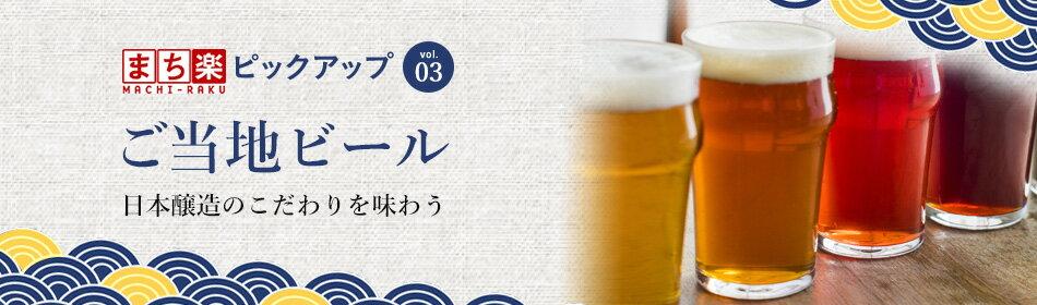 ピックアップvol.03|ご当地ビール