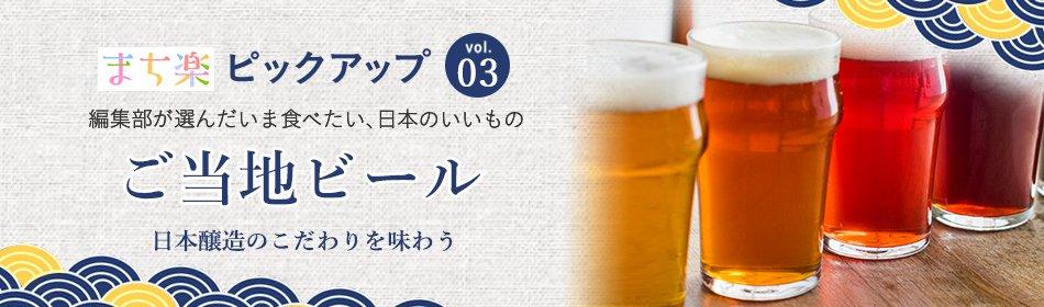 ピックアップvol.03|ご当地ビール 日本醸造のこだわりを味わう