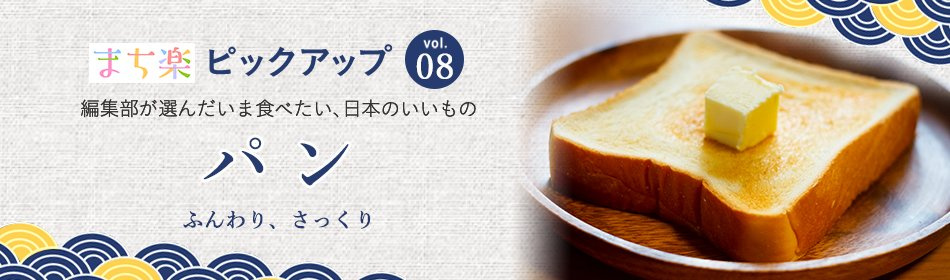ピックアップvol.08|パン ふんわり、さっくり