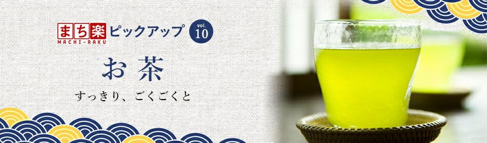 ピックアップvol.10|お茶 すっきり、ごくごくと