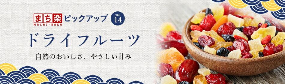 ピックアップvol.14|ドライフルーツ 自然のおいしさ、やさしい甘み