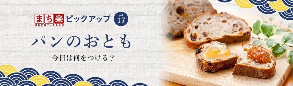 ピックアップvol.17|パンのおとも 今日は何をつける?