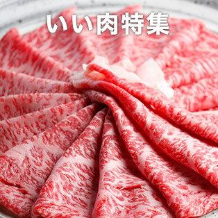 ピックアップvol.23|いい肉特集