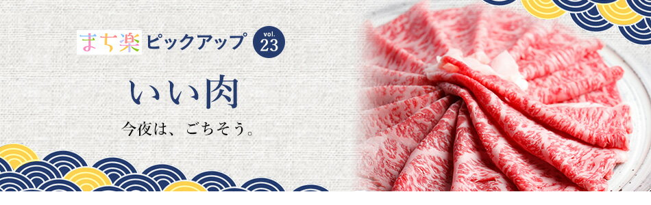 ピックアップvol.23|いい肉 今夜は、ごちそう。