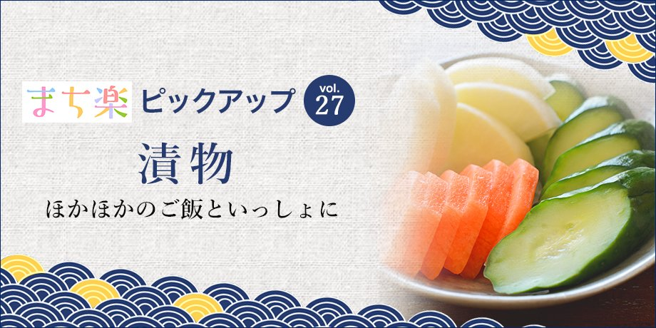 まち楽編集部ピックアップVol.27漬物