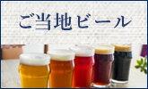 vol.03|ご当地ビール