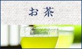 vol.10|お茶