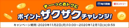 ずーっとおトクにポイントザクザクチャレンジ キャンペーン期間:2020年11月2日(月)10:00〜2020年12月1日(火)9:59 毎月開催 要エントリー
