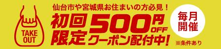 仙台市や宮城県お住まいの方必見!初回限定500円OFFクーポン配布中!毎月開催※条件あり