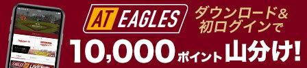 AT EAGLES ダウンロード&初ログインで10,000ポイント山分け!