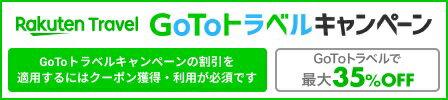 Rakuten Travel GoToトラベルキャンペーン GoToトラベルで最大35%OFF GoToトラベルキャンペーンの割引を適用するにはクーポン獲得・利用が必須です