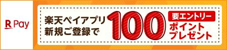 楽天ペイアプリ新規ご登録で100ポイントプレゼント 要エントリー