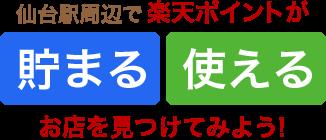 仙台駅周辺で楽天ポイントが貯まる使えるお店を見つけてみよう!