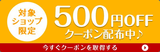 対象ショップ限定500円OFFクーポン配布中♪