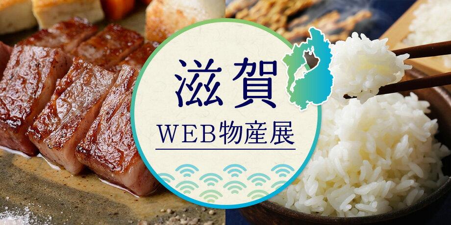 滋賀県ウェブ物産展