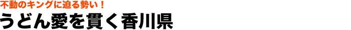 うどん愛を貫く香川県