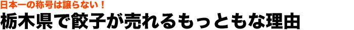 栃木県で餃子が売れるもっともな理由