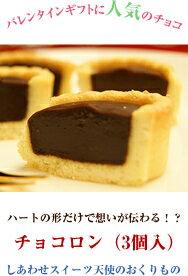 チョコロン