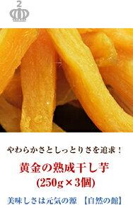 黄金の熟成干し芋