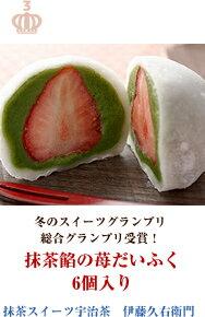 抹茶餡の苺だいふく