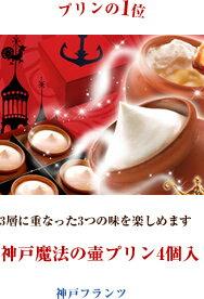 神戸魔法の壺プリン