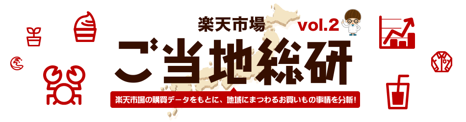楽天市場 ご当地総研 vol.2