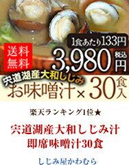 宍道湖産大和しじみ汁 即席味噌汁30食