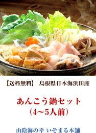 あんこう鍋セット(4~5人前)