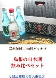 島根の日本酒 飲み比べセット