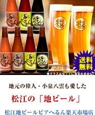 松江の「地ビール」