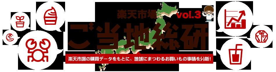 楽天市場 ご当地総研 vol.3