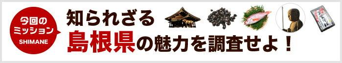 知られざる島根県の魅力を調査せよ!