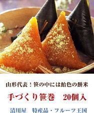 手作り笹巻