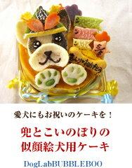 似顔絵犬用ケーキ