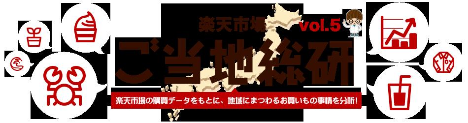 楽天市場 ご当地総研 vol.5