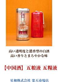 【中国酒】五粮液 五糧液